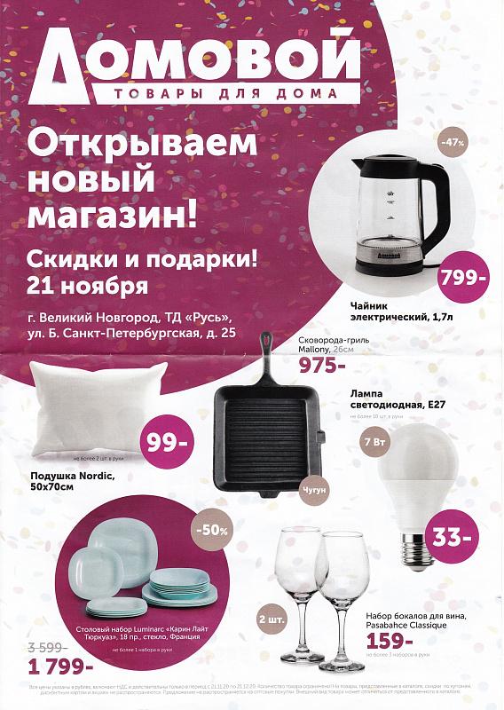 Магазин Домовой Чита Каталог Товаров